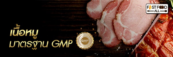 เนื้อหมู มาตรฐาน GMP ราคาส่ง ถูก จากโรงงาน