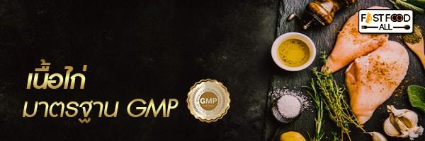 เนื้อไก่ มาตรฐาน GMP ราคาส่ง ถูก จากโรงงาน